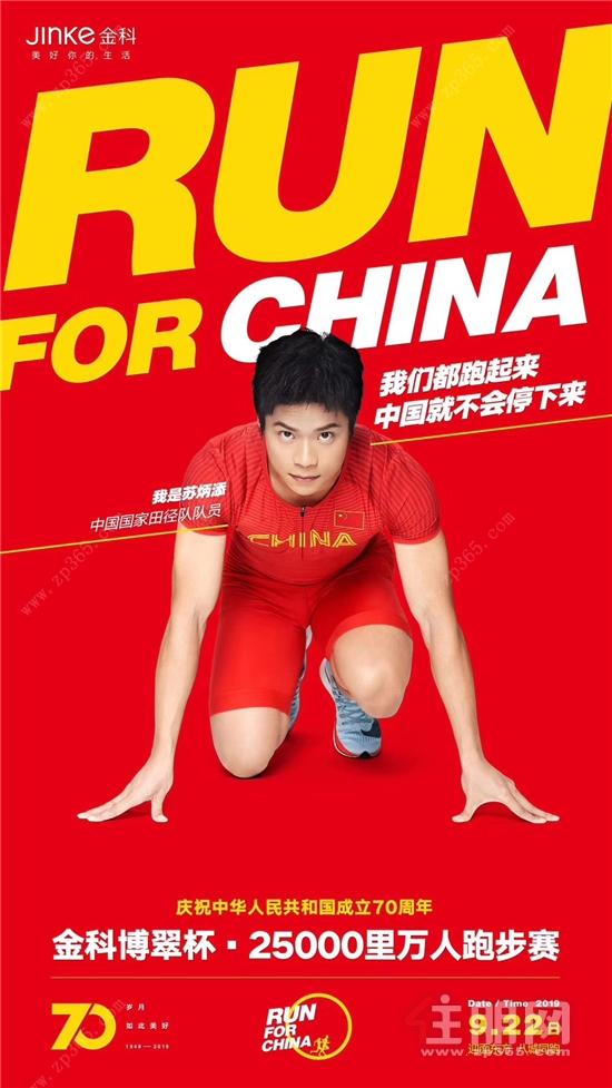 男子100米亚洲记录保持者苏炳添.png