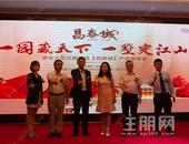 昌泰城项目品牌盛大发布  崇左生态人居大幕开启