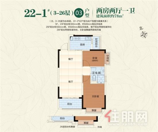 建面约78㎡两房两厅一卫.png