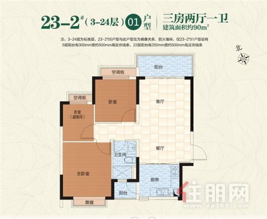 建面约90㎡三房两厅一卫.png