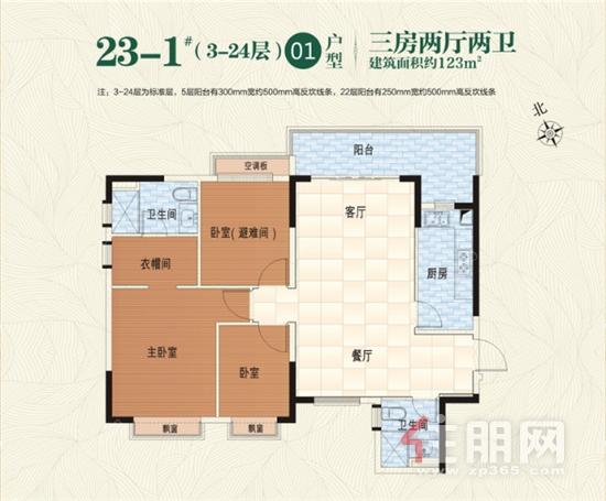 建面约123㎡三房两厅两卫.png