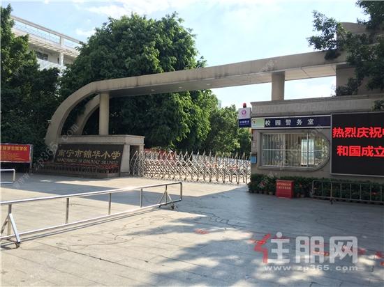 南宁市锦华小学.jpg