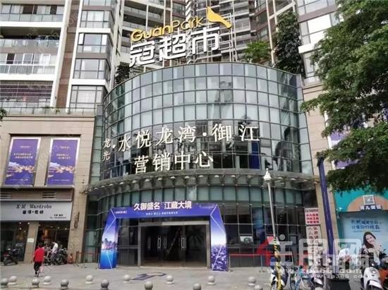 水悦龙湾·御江营销中心.jpg