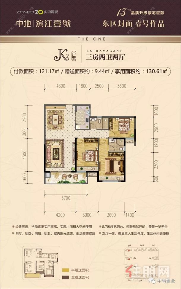 中地·滨江壹号效果图