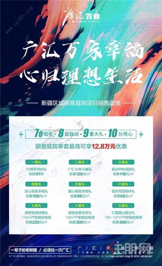 广汇置业3.jpg