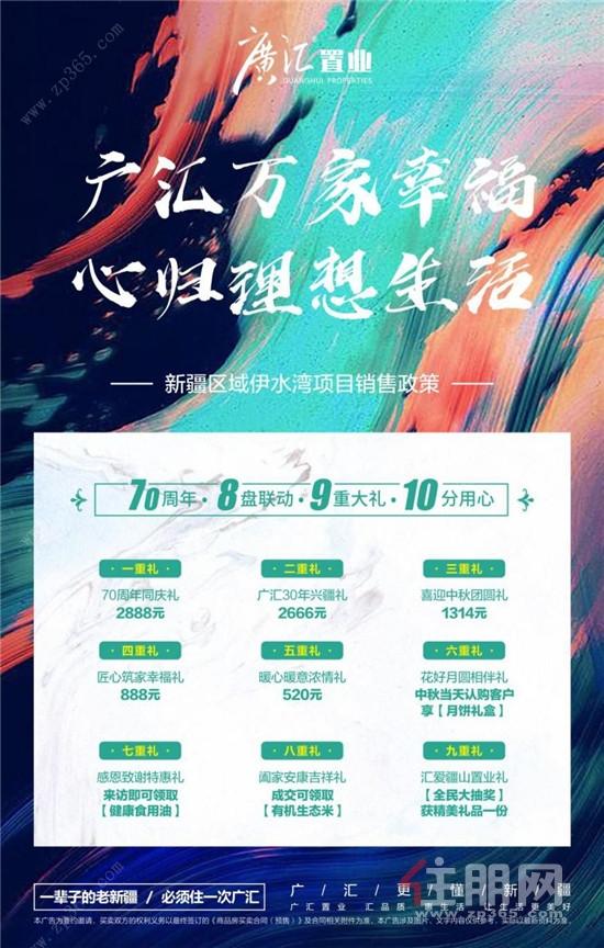 广汇置业4.jpg