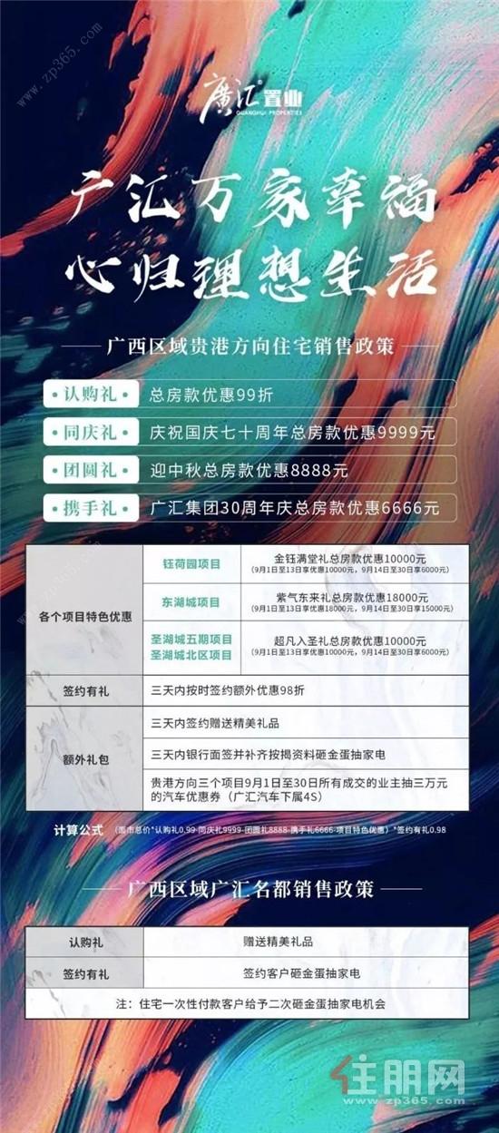 广汇置业5.jpg