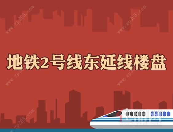 南宁地铁2号线东延线楼盘