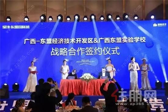 广西·东盟经济技术开发区与广西东盟实验学校签约.jpg