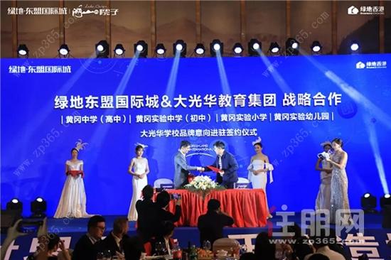 大光华教育集团与绿地东盟国际城签约.jpg