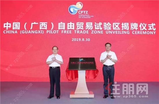 中国(广西)自由贸易试验区揭牌仪式.jpg