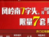 凤岭毛坯房7字头, 五象地铁房8字头! 新春特惠来了!