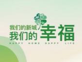 新城控股集团向武汉捐赠1000万元