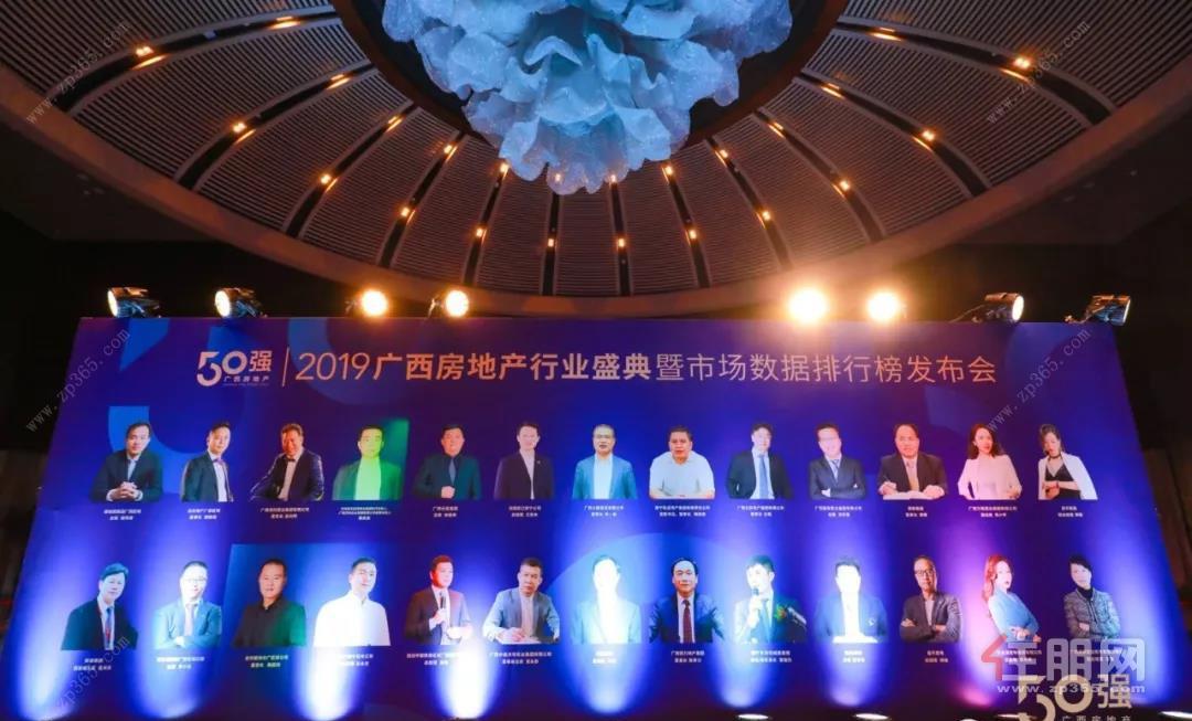 2019广西房地产行业盛典暨市场数据排行榜发布会3.jpg