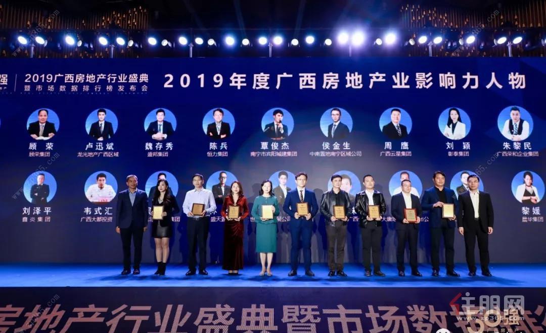 2019年广西房地产业影响力人物.jpg