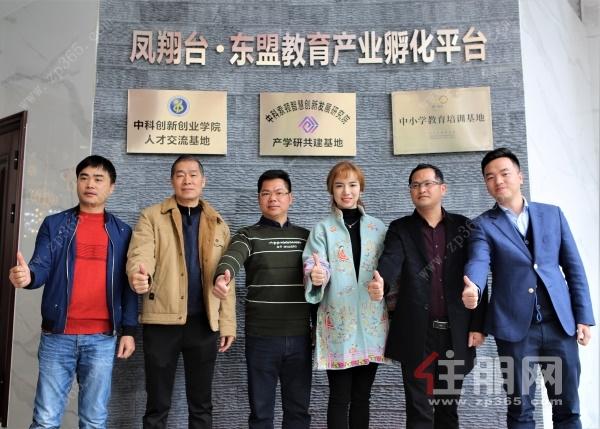凤翔台•东盟教育产业孵化平台揭幕现场合照.jpg