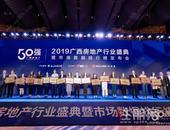 金科连续三年稳居广西房企销售TOP10,2019年位列广西第八位