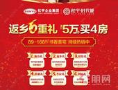 松宇时代城返乡置业6重礼,特价房,4688元/㎡起!