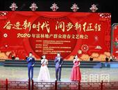 奋进新时代 阔步新征程 l 2020年富林地产群众迎春文艺晚会圆满落幕!