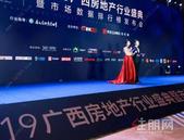 2019广西房地产行业盛典暨市场数据排行榜发布会完美落幕!