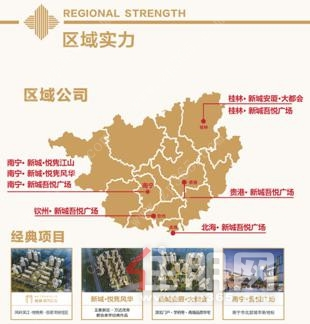 新城控股广西布局图.jpg