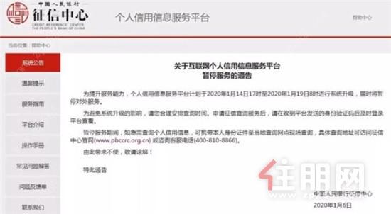 中国人民银行征信中心 暂停服务的公告.jpg