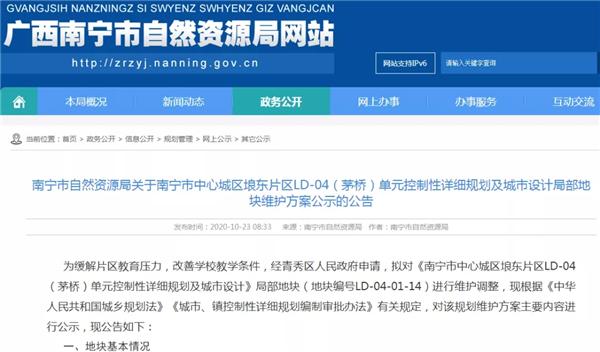 南宁市中心城区埌东片区茅桥单元控制性详细规划截图.webp.jpg