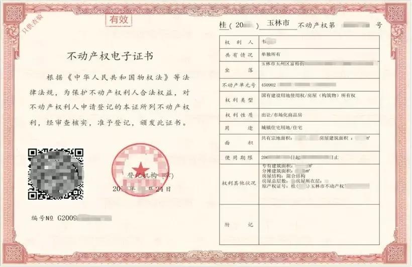 不动产权电子证书(样式)