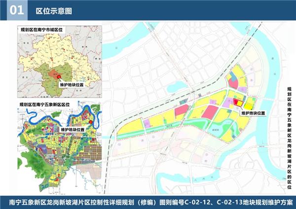 南宁市南宁五象新区龙岗新坡湖片区控制性详细规划.webp.jpg