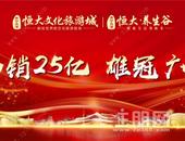 """20秒勁銷25億!南寧空港恒大文化旅游城&養生谷""""史詩級""""開盤震撼八桂!"""