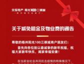 阳光100三祺城减租,携手众商户共抗疫情