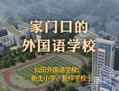 家门口外国语学校,君华时代·君华天第享有99折优惠