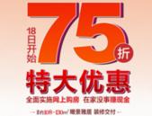 【恒大御景】75折盛大优惠席卷玉东,秒杀特价装修房!