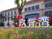 龙光·玖誉湾现有5.09米层高商铺在售,建面约20-70㎡