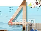 @所有人 悦龙台75折购房最后时机!仅剩4天!!再不出手就晚了!