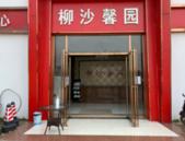 柳沙馨园营销中心正式对外开放 现房钜惠仅售6300元/㎡