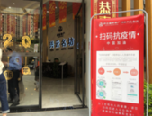 祥源兴云名坊营销中心正式开放 建面约105-114㎡户型在售