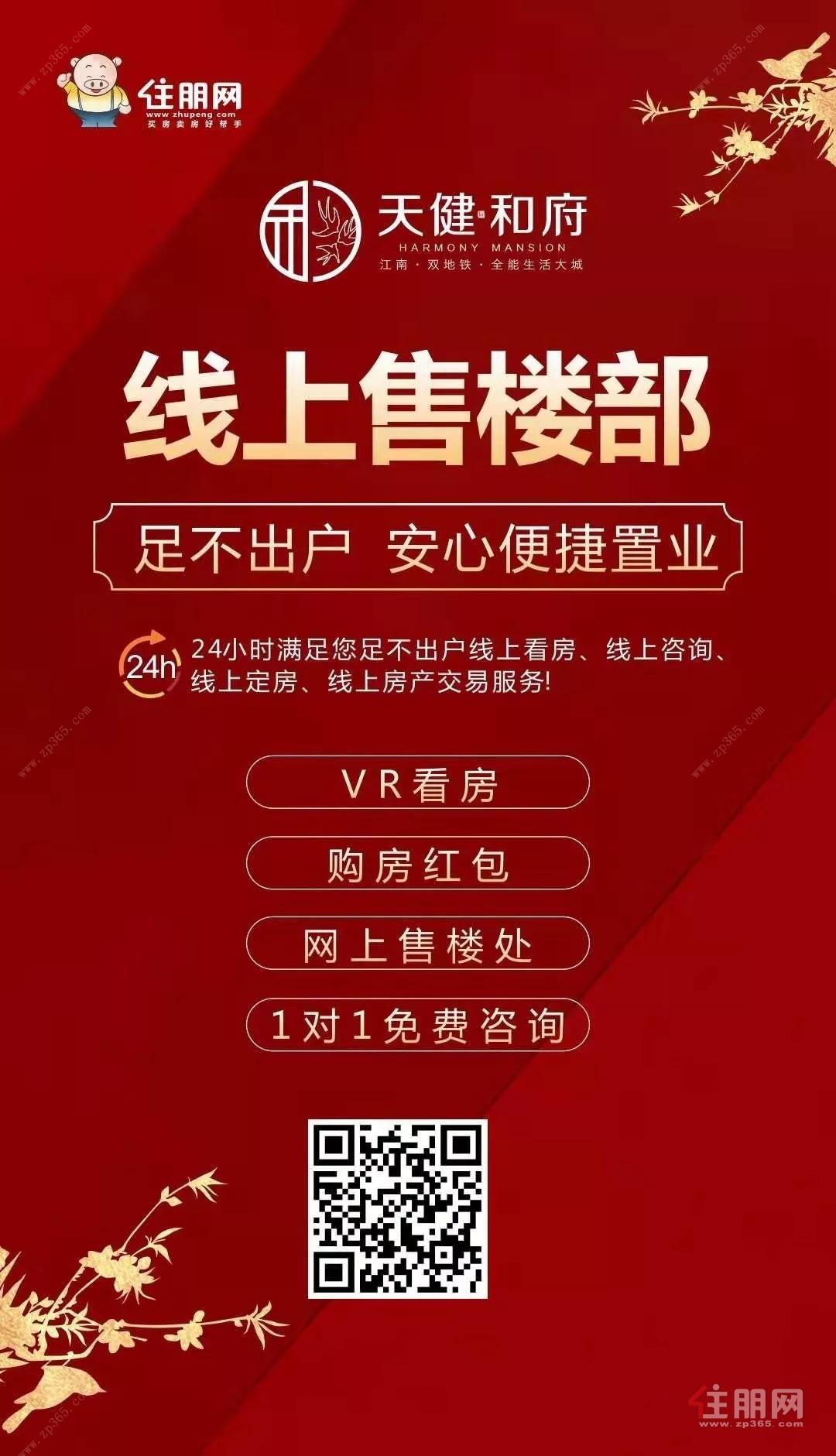 天健和府2.webp.jpg