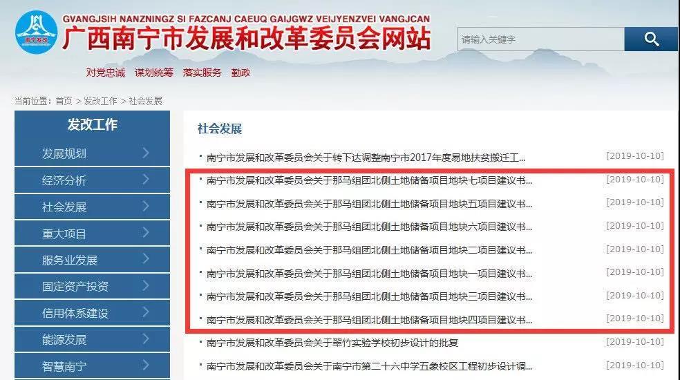 广西南宁市发展和改革委员会官方网站