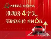 七里香溪3组团·领秀钦城 约118-134㎡美宅,买房送车位首付6万起!