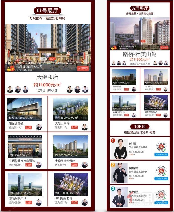 网上广西房博会展厅首页部分功能展示.jpg