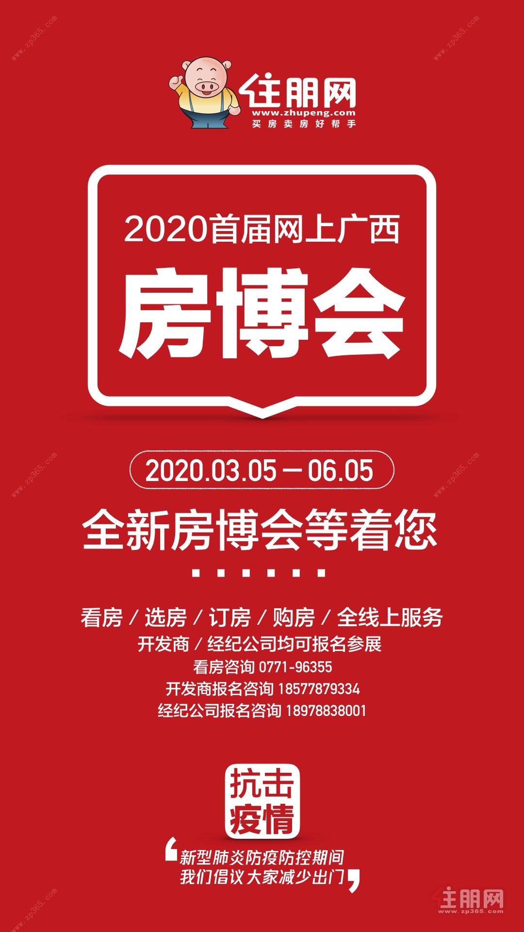 首届网上房博会海报.jpg