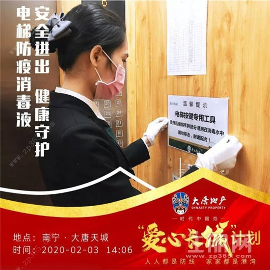 大唐地产 爱心长城计划海报.jpg