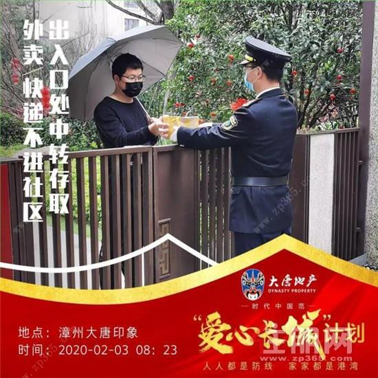 大唐地产 爱心长城计划海报2.jpg