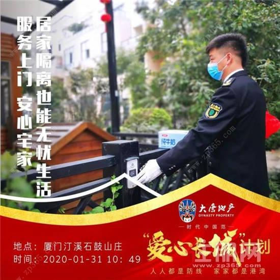 大唐地产 爱心长城计划海报3.jpg