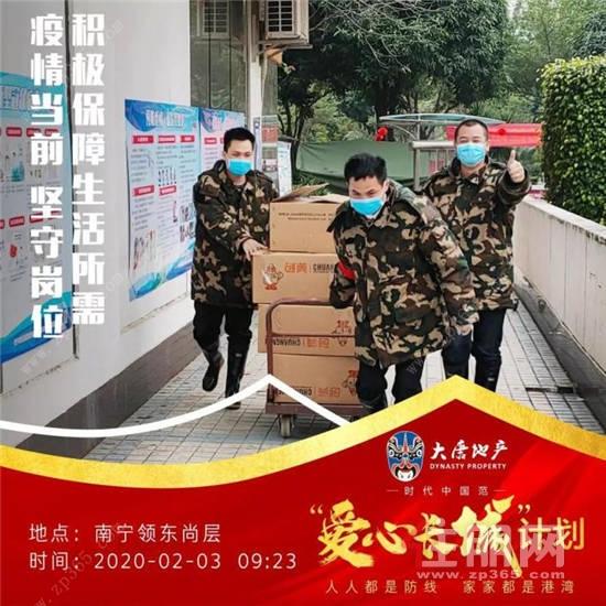 大唐地产爱心长城计划 海报4.jpg