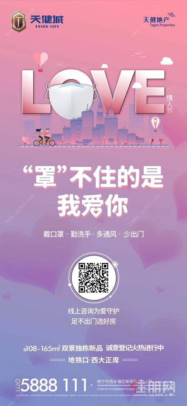 天健城情人节海报.jpg