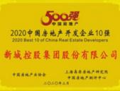 """新城控股集团蝉联""""中国房地产开发企业500强""""第8名"""