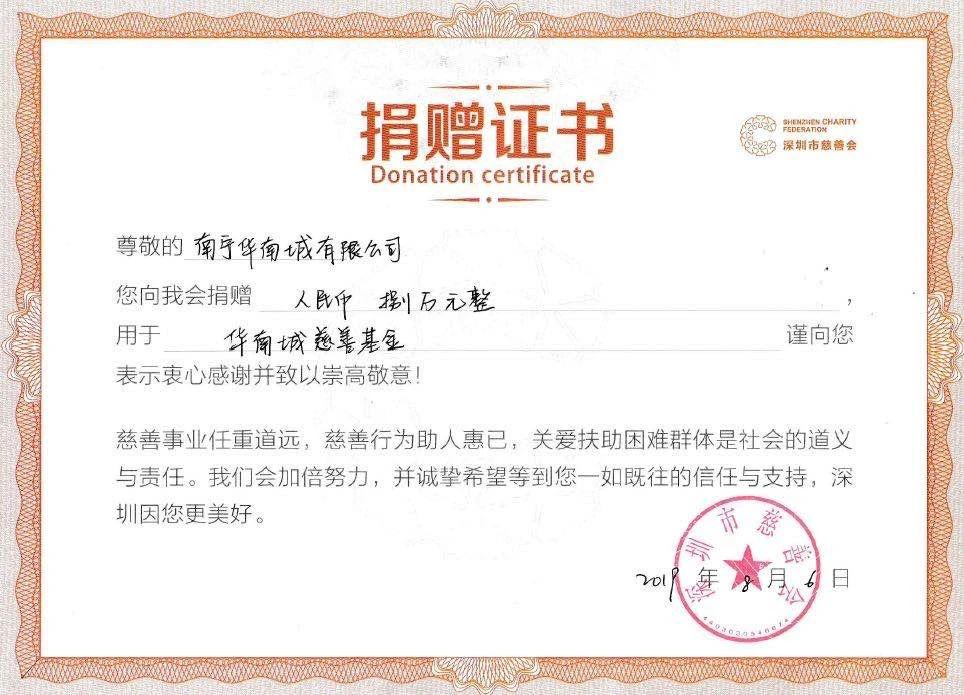 华南城扶贫捐赠证书