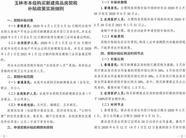 QQ图片20200324085515_副本.png